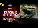 Красные статисты музыкальный клип от Студия ГРЕК и Wartactic World of Tanks