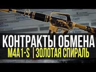 Контракты обмена : Скрафтил М4А1-s Золотая спираль, P90 Азимов !