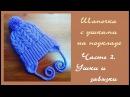 AlinaVjazet детскую шапочку с ушками и на подкладе Часть 2 Как связать ушки