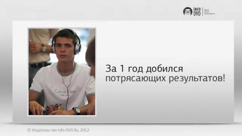 Покер-Старт.(Дмитрий Бошенятов - Издательство Info-DVD)
