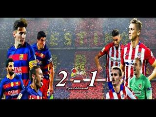 نسخة عن Atletico Madrid vs Barcelona 1 2 All Goals and Highlights La Liga 26 02 2017 HD