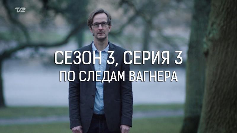 ДИКТЕ СВЕНДСЕН / СЕЗОН 3, СЕРИЯ 3