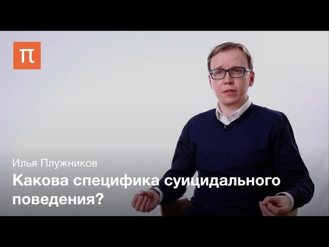 Суицидальные и антисуицидальные факторы – Илья Плужников ПостНаука