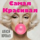 Обложка Самая красивая - Алексей Воробьёв