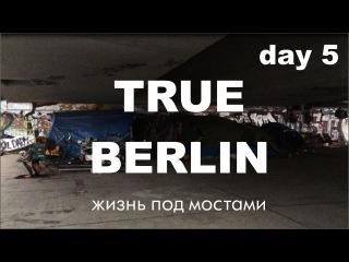 TRUE BERLIN day5 жизнь под мостом