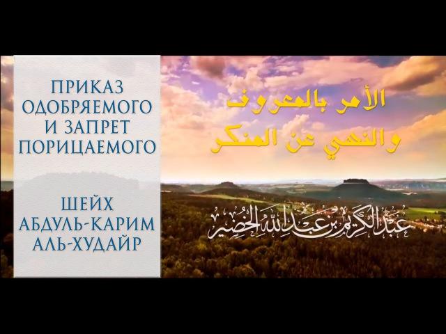 Повеление одобряемого и запрет порицаемого — Абдуль-Карим аль-Худайр