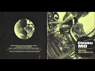 18 - Смоки Мо - Один На Один (Бонус Трек) ft. Баста