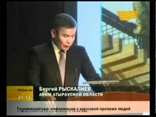 Отчетная встреча акима Атырауской области