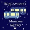 Подслушано Минское Метро / Killing Floor 2