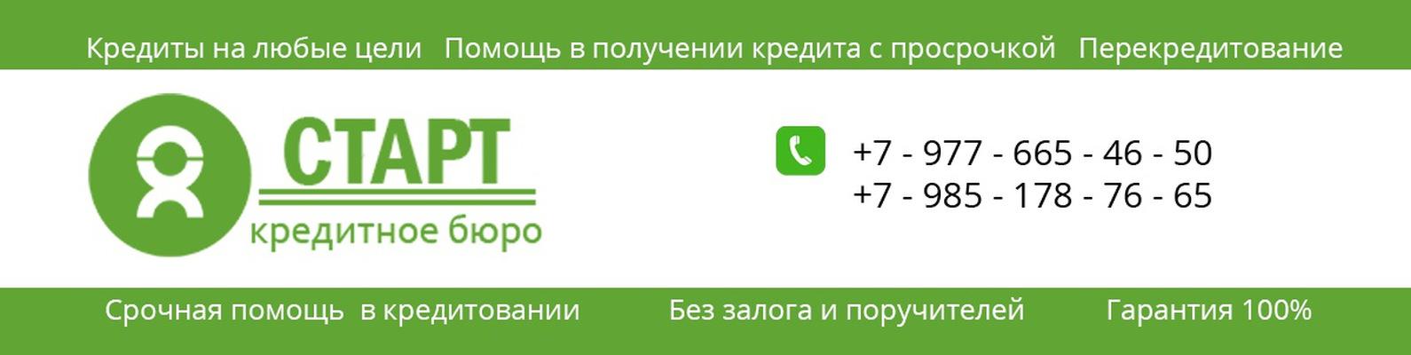 как позвонить в бюро кредитных историй бесплатно