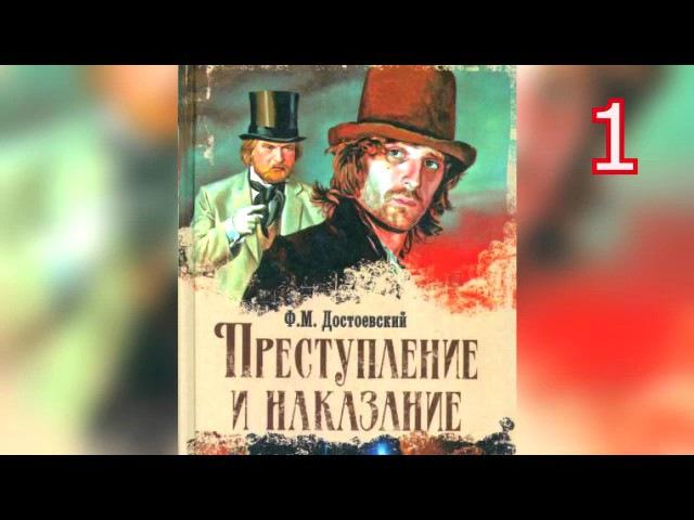 Преступление и наказание. ЧАСТЬ 1. - Ф. М. Достоевский. Аудиокнига.