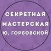 🔥 Секретная мастерская Ю.Горбовской ❗ Онлайн
