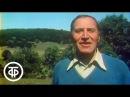 В мире животных. Дальний восток. Приморский край. С Николаем Дроздовым, 1982 г. В мире животных