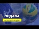 Подача в волейболе Планер силовая Техника