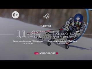 Мужской слалом-гигант в Зёльдене на канале Alpine Ski Russia