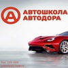 Автошкола «Автодор»