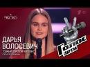 Дарья Волосевич Самый дорогой человек Голос Дети 5