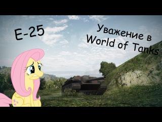 Е-25. Уважение в World of Tanks и Мёртвый воин.