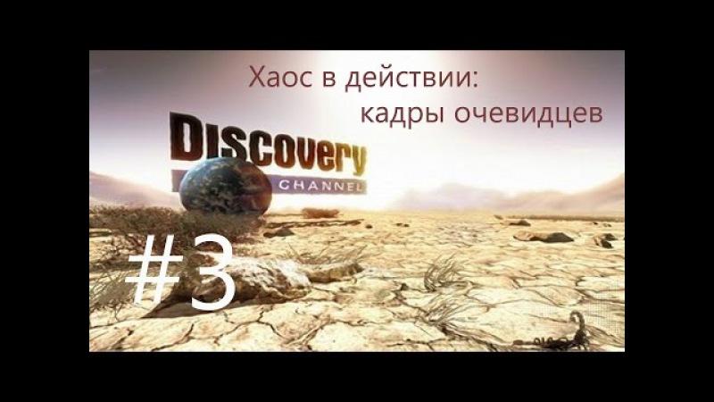 03 Хаос в действии кадры очевидцев 720p HD Discovery 3 серия