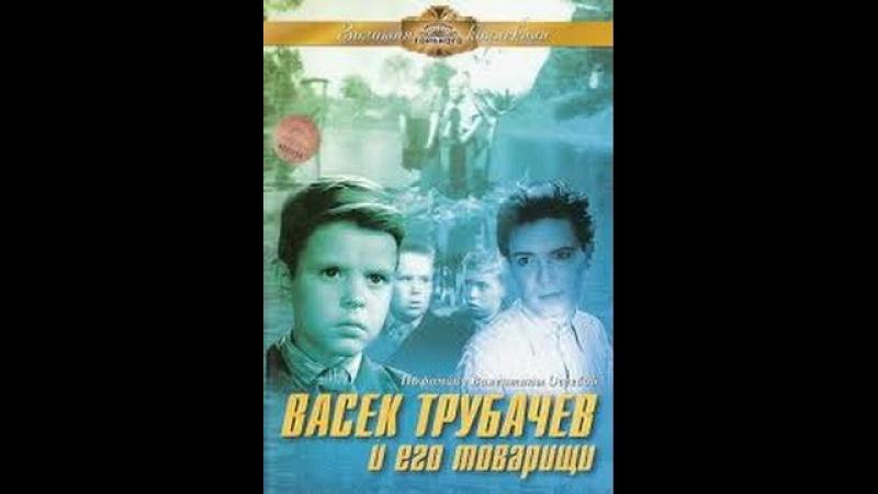 Хороший, душевный фильм Васёк Трубачёв и его товарищи / 1955