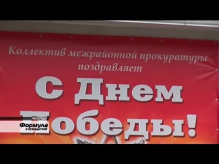 Студенты КубГУ.Формула событий 9 мая , в городе тихорецк.