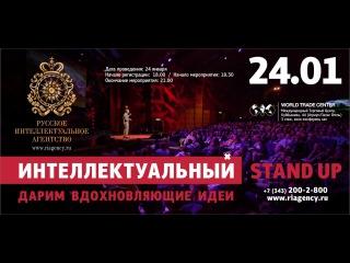 #iStandUp - Как это было! - Интеллектуальныи Stand UP /Екатеринбург/ 24 января 2015г
