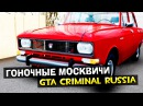 GTA Криминальная Россия По сети 66 - Гоночные Москвичи!