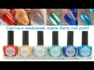 Свотчи новой коллекции от daria nail paint - Let's Get Creative Swatches and Review