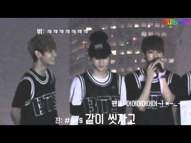 130726 방탄소년단 BTS 여의도공원 마지막 방송 미니 팬미팅 뷔진 V Jin - 기억에 남는 숙4