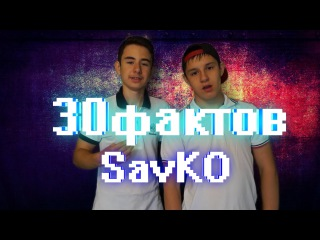 SavKo | 30 фактов о нас