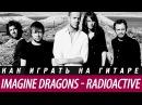 Imagine Dragons - Radioactive, разбор на гитаре, аккорды, бой