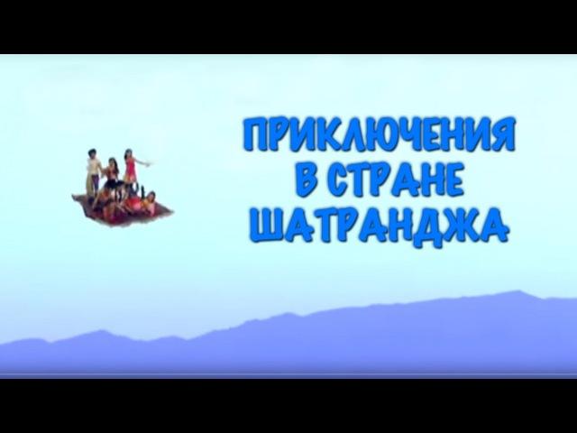 Приключения в стране Чатранга Шатранж мамлакатидаги саргузаштлар Shatranj Mamlakatidagi Sarguzashtlar 2008