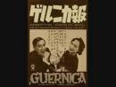 ゲルニカ Guernica - LIVE 1982.12.06 at 労音会館 Roon - (1 часть)Японская ассоциация работников в сфере музыки, оф. название 勤労者音楽協