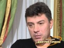 Борис Немцов. В гостях у Дмитрия Гордона. 2/2 (2008)