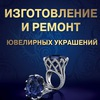 Ювелирные украшения на заказ Нижний Новгород