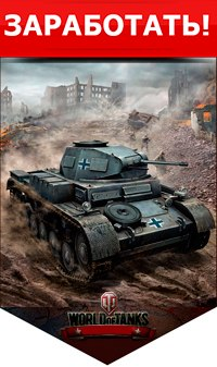 World of tanks otsu
