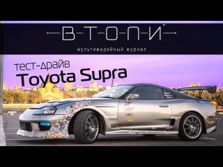 """Toyota Supra: Обзор видеоверсии журнала """"ВТОПИ"""""""