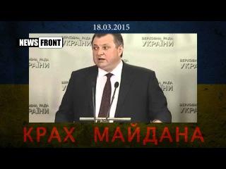 Шокирующее заявление бывшего председателя гос фининспекции Украины о коррупционных схемах Яценюка