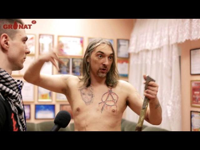 Последнее интервью Горшка ( Михаила Горшнева) Король и Шут для Гранат 17.03.2013 г. Белгород