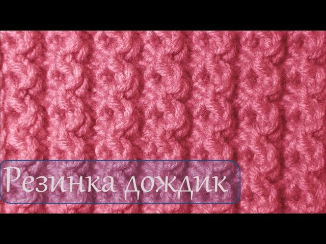Вязание спицами Узор резинка Дождик