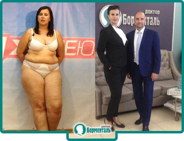 Доктор борменталь и похудение