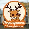 ПОДСЛУШАНО в  Усть-Лабинске