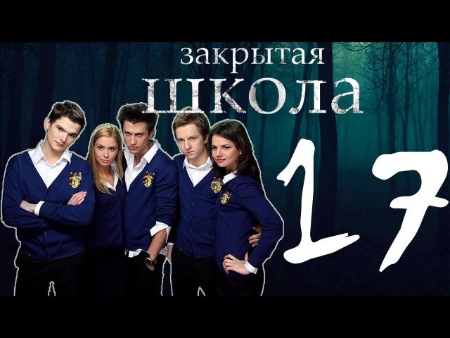 Закрытая школа 1 сезон 17 серия Триллер Мистический сериал