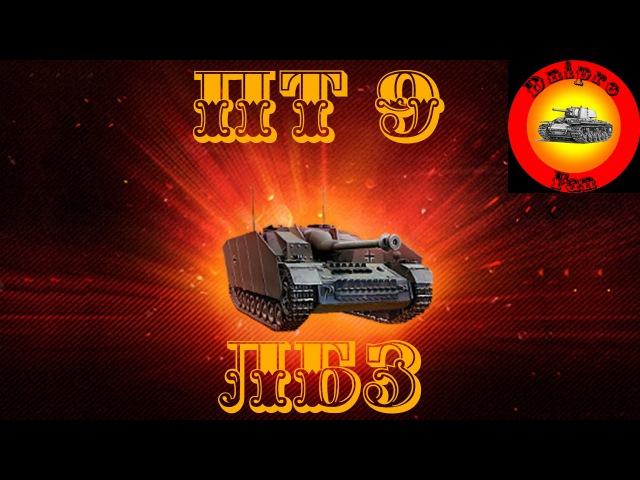 ЛБЗ ПТ9 StuG lV: Точное наведение