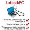 LabinskPC - Компьютерная помощь, видеонаблюдение