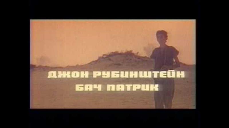 Генералы песчаных карьеров саундтрек