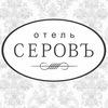 """Отель """"СЕРОВЪ"""" г.Симферополь"""