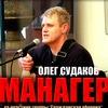 Манагер (Олег Судаков) в Кирове 25/10
