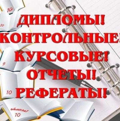 Курсовые и дипломные работы в самаре 3744