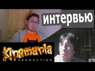 Интервью с kinaman88 (Павел Гринев)